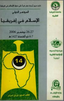 كتاب الاسلام في افريقيا PDF