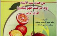 كتاب الشفاء بالأعشاب من كل داء من هدى سيد الأنبياء صلى الله عليه وسلم -pdf