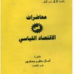 كتاب محاضرات في الاقتصاد القياسي- pdf