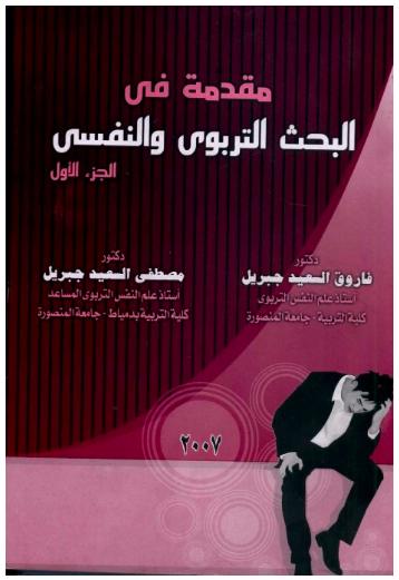 تحميل كتاب علم النفس التربوي للمعلمين pdf