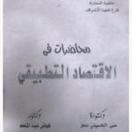 كتاب محاضرات في الإقتصاد التطبيقي pdf