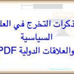 دروس في علم السياسة pdf