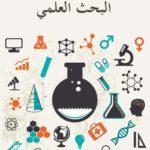 تحميل كتاب أساسيات البحث العلمي.pdf
