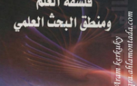 كتاب فلسفة العلم و منطق البحث العلمي PDF