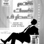كتاب كيف تقدم نفسك كمحترف PDF