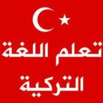 الضمائر والاشخاص في اللغة التركية – الدرس الثاني-