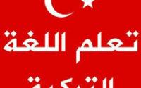 الضمائر والاشخاص في اللغة التركية - الدرس الثاني-