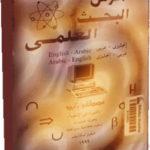 كتاب قاموس البحث العلمي kutub-pdf.net_Dj0bX-150x150.jpg