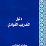 كتاب دليل التدريب القيادي PDF