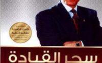 كتاب سحر القيادة ابراهيم الفقي PDF