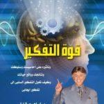 كتاب قوة التفكير ابراهيم الفقي PDF