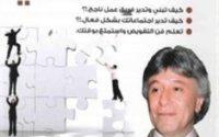 كتاب العمل الجماعى ابراهيم الفقي PDF