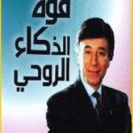 كتاب قوة الذكاء الروحي إبراهيم الفقي PDF