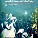 كتاب منهجية البحث الأدبي ومداخل التفكير العلمي PDF