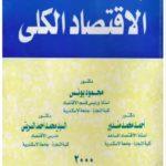 كتاب مبادئ الاقتصاد الكلي – أحمد مندور pdf