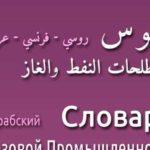 كتاب قاموس ثلاثي اللغة لمصطلحات النفط والغاز PDF