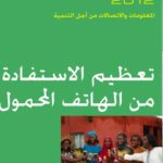 كتاب تعظيم الاستفادة من الهاتف المحمول PDF