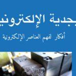 كتاب أبجدية الالكترونيات أفكار لفهم العناصر الالكترونية PDF