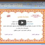كيفية عمل شهادة تقدير او مشاركة باستخدام برنامج الوورد WORD