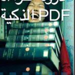 دورة القراءة الذكية PDF