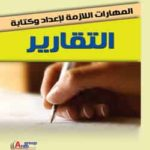 كتاب المهارات اللازمة لإعداد و كتابة التقارير