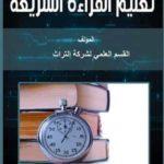 كتاب تعليم القراءة السريعة