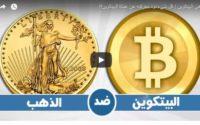 ما هو البتكوين ؟ كل ما تود معرفته عن العملات المشفرة