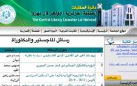 رسائل الماجستير والدكتوراة لجامعة الازهر بصيغة pdf