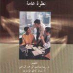 كتاب مفاهيم إدارية معاصرة - مراجعات كتب -