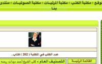 كل كتب الداعية الاسلامي احمد ديدات بضيغة PDF