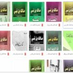 جميع كتب مالك بن نبي بصيغة PDF