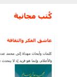 كتب مجانية PDF مقدمة من دار الفكر