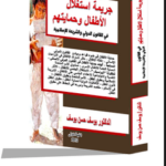 كتاب :جريمة استغلال الاطفال وحمايتهم في القانون الدولي والشريعة الاسلامية