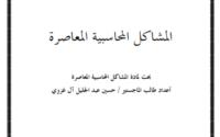 المشاكل المحاسبية المعاصرة pdf