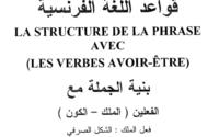 بنية الجملة في اللغة الفرنسية les verbes Avoir-etre : pdf