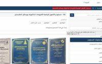 مستودع الأصول الرقمية لأطروحات الدكتوراه ورسائل الماجستير جامعة نايف العربية للعلوم.