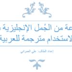 400 جمله مترجمه من الانجليزية الى العربية للمبتدئين pdf