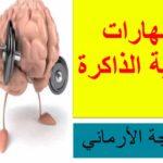 تحميل كتاب : مهارات تنمية الذاكرة pdf