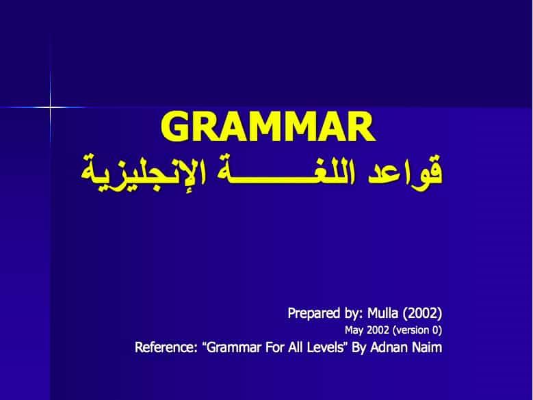 كتاب قواعد اللغة الانجليزية للمبتدئين.pdf