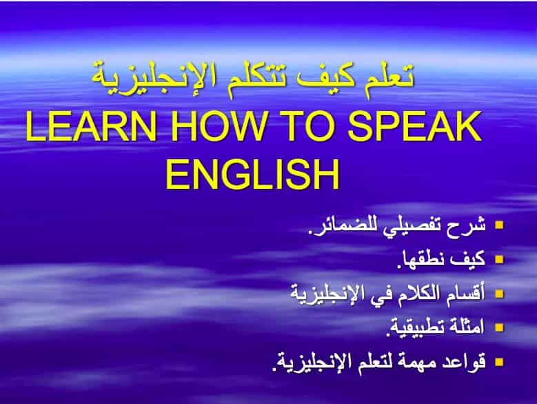 كورس : تعلم كيف تتكلم الانجليزية PDF