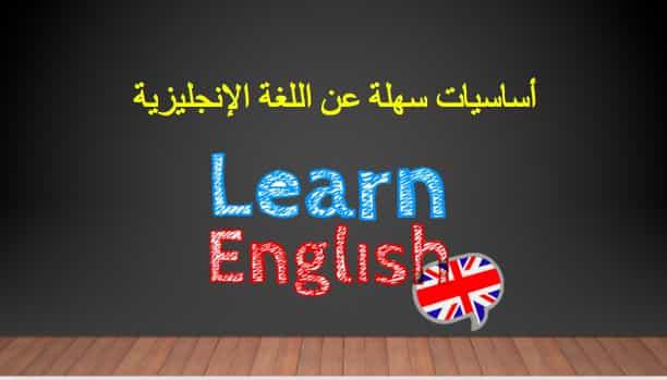 كورس : أساسيات سهلة عن اللغة الإنجليزية. pdf