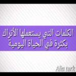 كورس تعليمي : العبارات التي يستعملها الأتراك بكثرة في الحياة اليومية
