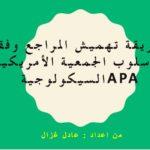 تحميل كتاب : طريقة تهميش المراجع وفقا لأسلوب الجمعية الأمريكية السيكولوجية  APA.