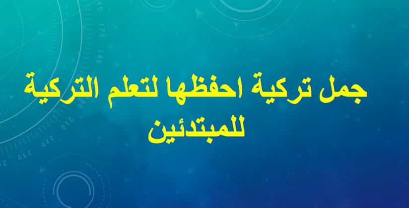 جمل تركية إحفظها لتعلم التركية للمبتدئين pdf.