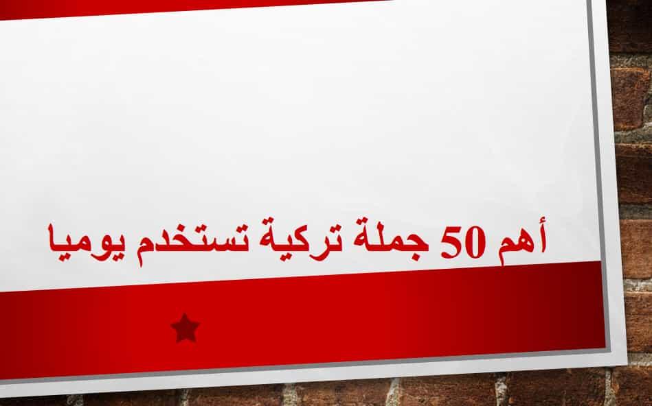 أهم 50 جملة تركية تستخدم يوميا