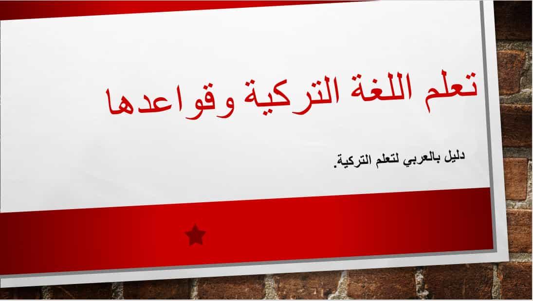 كورس : تعلم اللغة التركية وقواعدها pdf