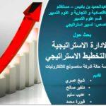 تحميل كتاب الادارة الاستراتيجية و التخطيط الاستراتيجي pdf