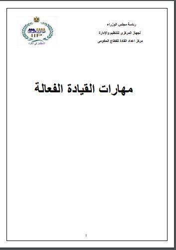 تحميل كتاب مبادئ الرياضيات وتطبيقاتها في العلوم الإدارية والإنسانية