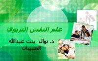 مدخل الى علم النفس التربوي PDF