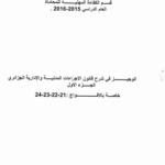شرح قانون الاجراءات المدنية والادارية الجزائري الجديد pdf